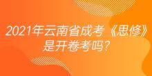 2021年云南省成考《思修》是开卷考吗?